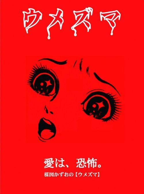 Japanese Poster: Umezu Horror Theater. Kazuo Umezu. 2005. - Gurafiku: Japanese Graphic Design