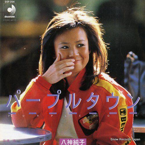八神純子 - パープルタウン のレコード買取ます。中古レコード買取りならスノー・レコードへ。ご不要の中古LPレコード買い取ります。
