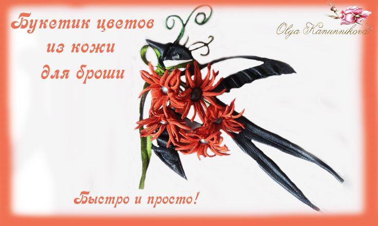 Букетик цветов из кожи для броши