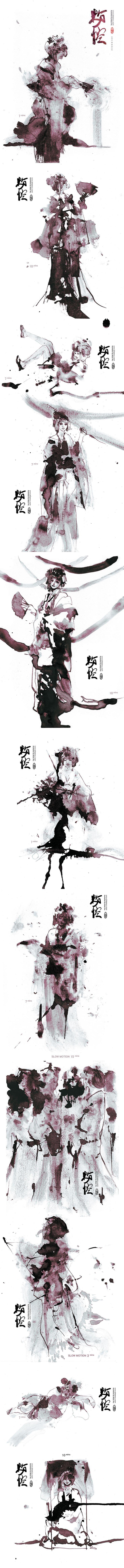 | 20150822 | Subject:粉悾 / Illustration by Blaze Wu.