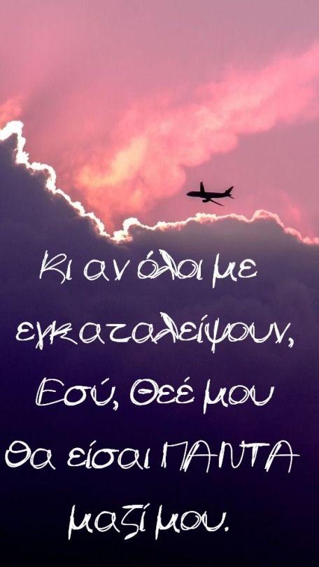 #Εδέμ Κι αν όλοι με εγκαταλείψουν, Εσύ, Θεέ μου θα είσαι ΠΑΝΤΑ μαζί μου.
