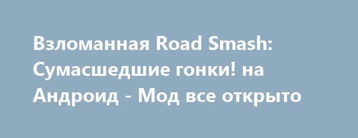 Взломанная Road Smash: Сумасшедшие гонки! на Андроид - Мод все открыто http://android-comz.ru/1116-vzlomannaya-road-smash-sumasshedshie-gonki-na-android-mod-vse-otkryto.html   Основные характеристики Road Smash: Сумасшедшие гонки! на Андроид - хорошая игра с категории гонки, выпущенная проверенным автором Creative Mobile Publishing. Для установки приложения вам необходимо верифицировать действующую версию Android, нужное системное соответствие игры зависит от устанавливаемой версии. Для…