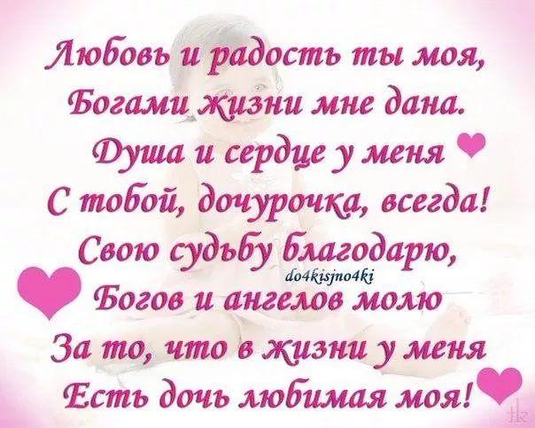 стихи для дочери: 21 тыс изображений найдено в Яндекс.Картинках