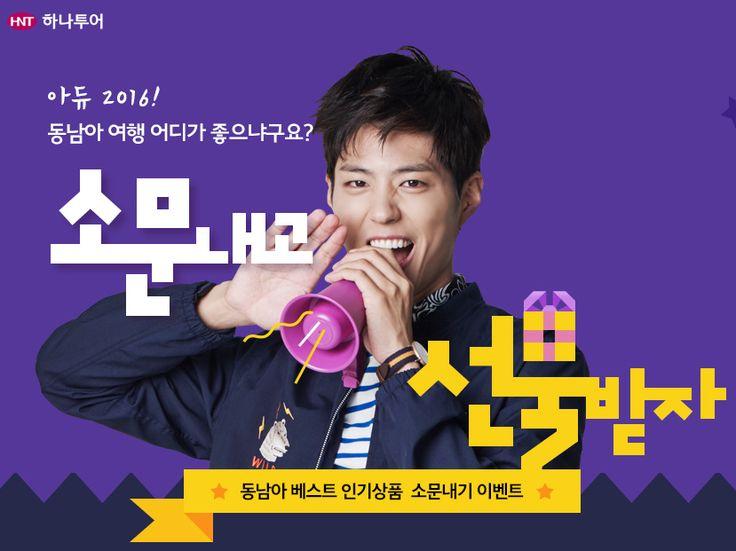 박보검 하나투어 [ 출처 : 하나투어 홈 ] 161220