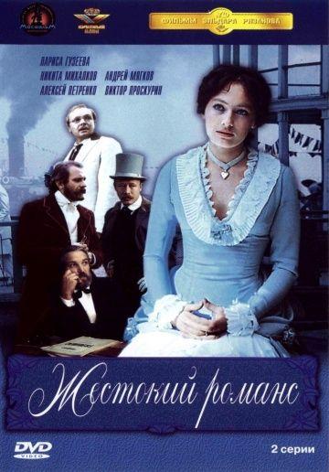 Жестокий романс (1984); Pежиссер - Эльдар Рязанов