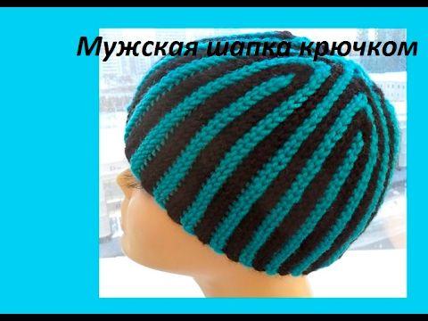 Мужская шапка клиньями крючком.Men's hats Crochet (Шапка #71)