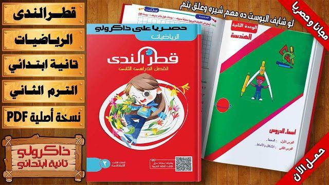 حصريا كتاب قطر الندى في الرياضيات للصف الثاني الابتدائي الترم الثاني 2018 بنسخته الاصلية Pdf Language Education
