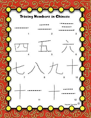 Chinese New Year Lantern Craft and Math Activities FREE! from TeacherTam on TeachersNotebook.com (10 pages)
