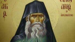 Εορτή του Αγίου Σιλουάνου του Αθωνίτη