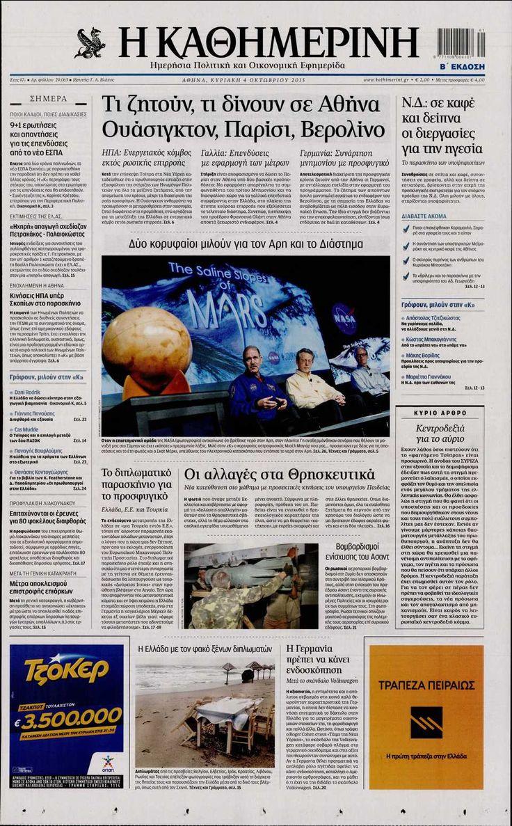 Εφημερίδα ΚΑΘΗΜΕΡΙΝΗ ΚΥΡΙΑΚΗΣ - Κυριακή, 04 Οκτωβρίου 2015