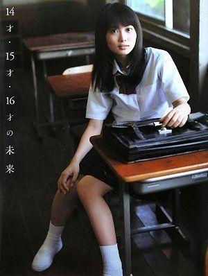 志田未来 14才・15才・16才の未来 志田未来写真集 Mirai Shida