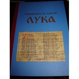 Gospel of Luke and the Book of Acts in Macedonian Language / With study notes / Gospel of Luke and Acts translated to the official language of Republic of Macedonia   $34.99