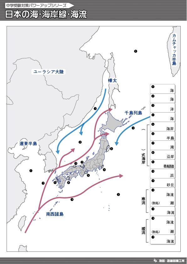 の 周り の 海流 日本