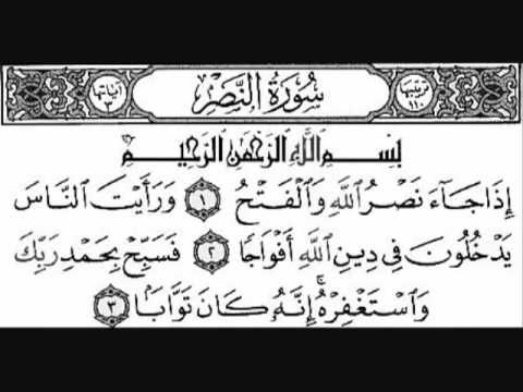 السور العشر الأخيرة من القرآن الكريم
