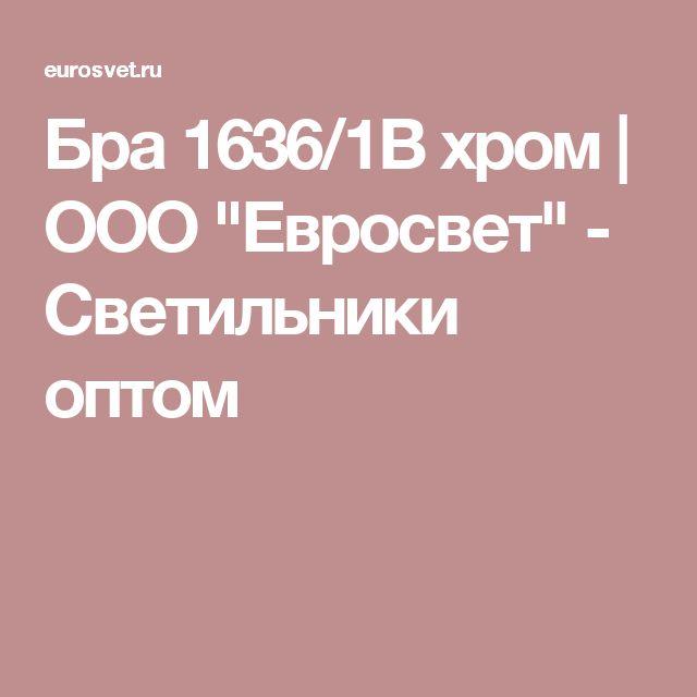 """Бра 1636/1B хром   ООО """"Евросвет"""" - Светильники оптом"""