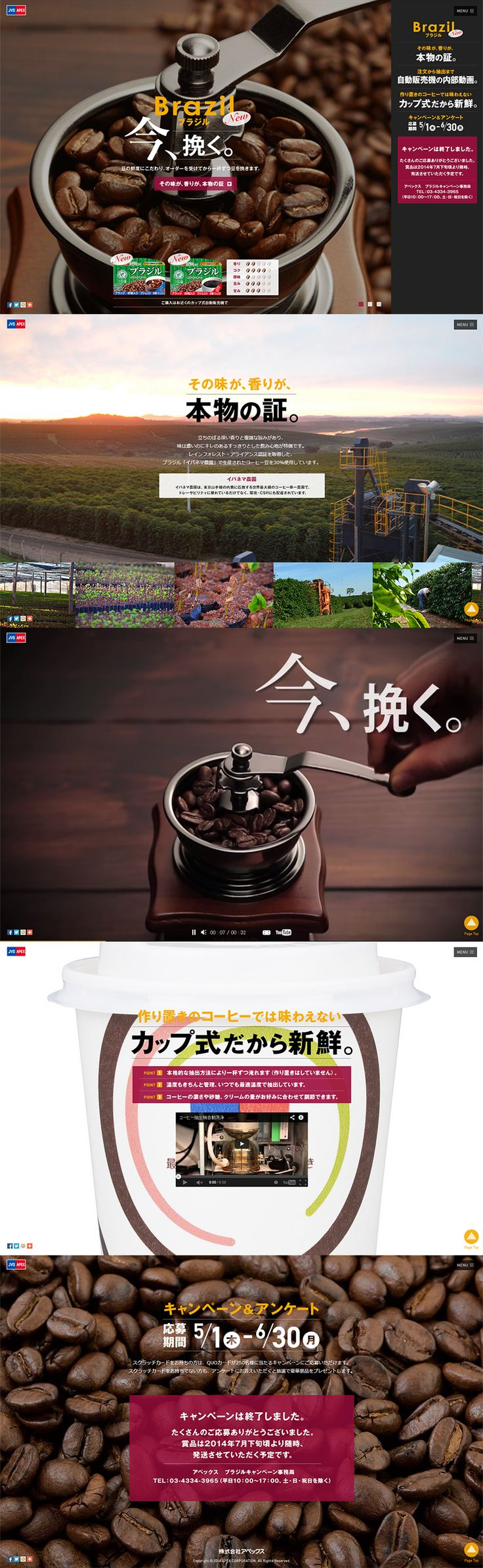 ブラジルコーヒー(イパネマ農園豆30%使用)| カップ自販機コーヒーのアペックス