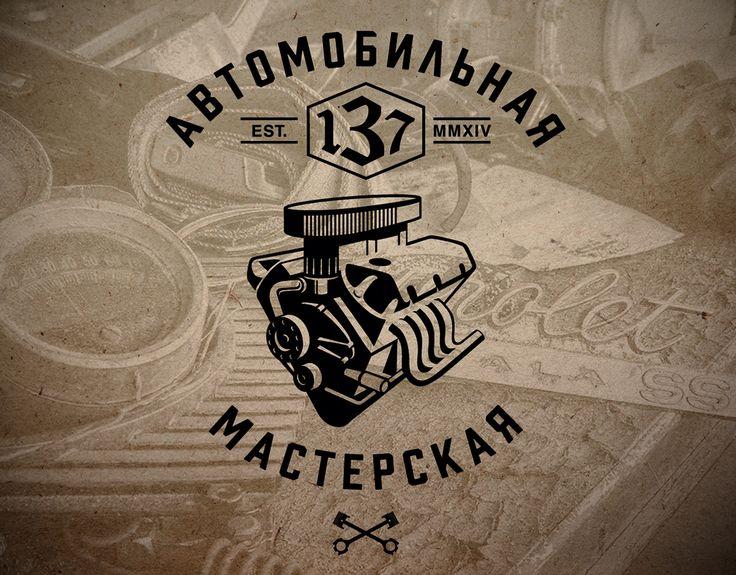 137 Automotive Workshop \ Автомобильная Мастерская 137 on Behance