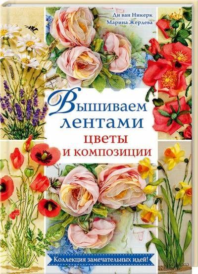 """Книга """"Вышиваем лентами цветы и композиции"""""""