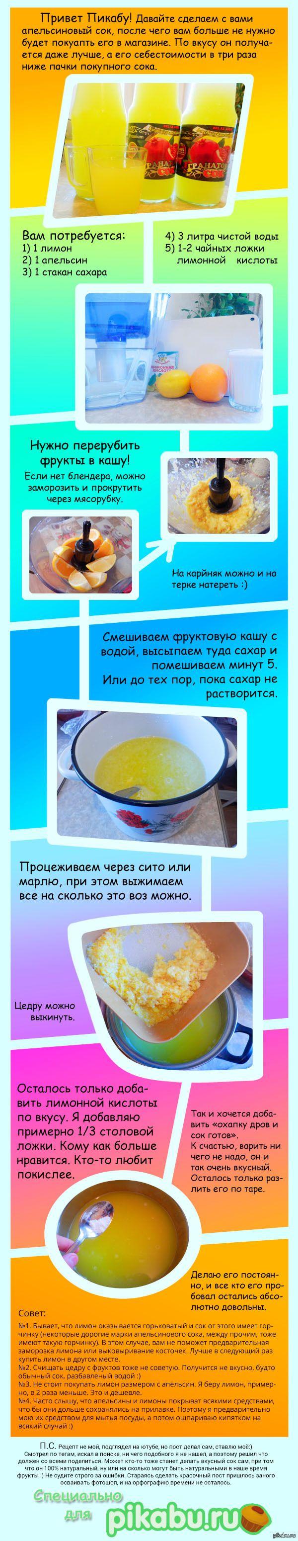 Делаем вкусный сок! В домашних условиях быстро и без труда можно сделать апельсиновый сок из натуральных фруктов без соковыжималки.