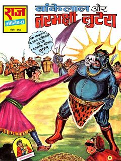 Bankelal comics collection pdf - Neeshu com | Comics pdf