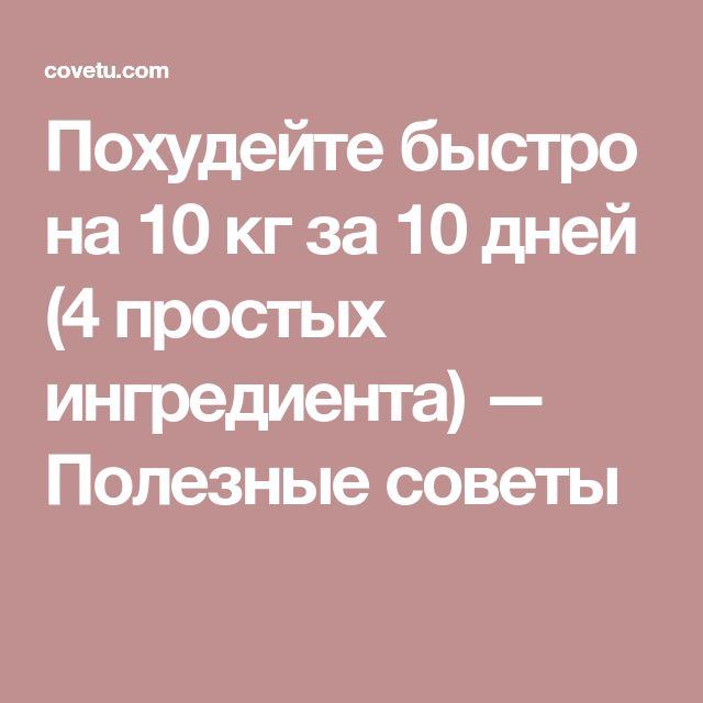 Похудейте быстро на 10 кг за 10 дней (4 простых ингредиента) — Полезные советы