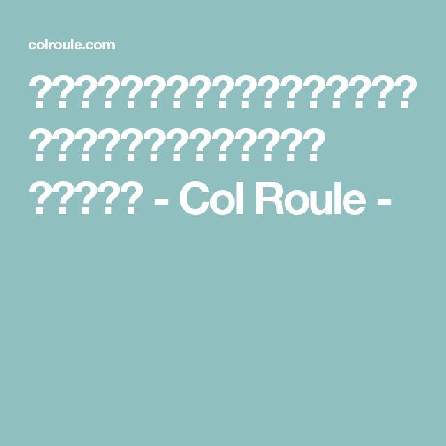 フレンチスタイルのプリザーブドフラワー専門店|フラワーギフト コルロール - Col Roule -