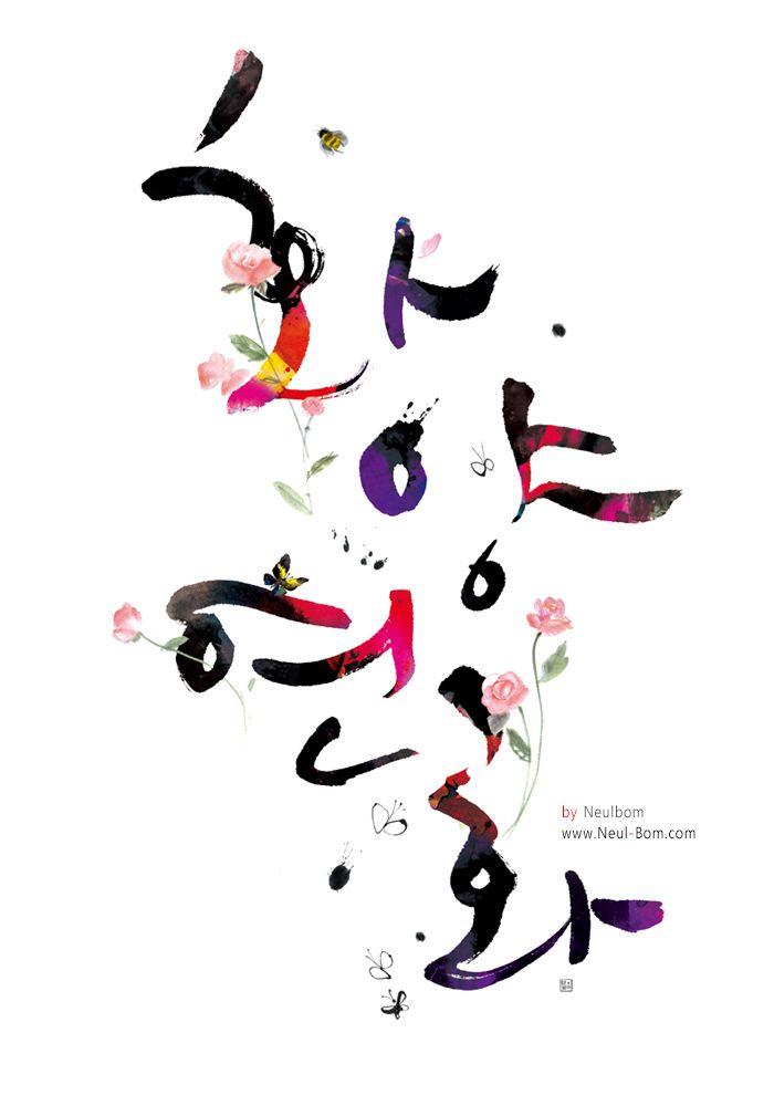 화양연화 (인생에서 가장 아름다운 순간은 바로 지금이에요) calligraphy, illust by 늘봄