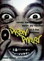 Parash Pathar - Satyajit Ray