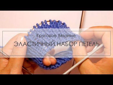 Эластичный набор петель для кругового вязания - YouTube