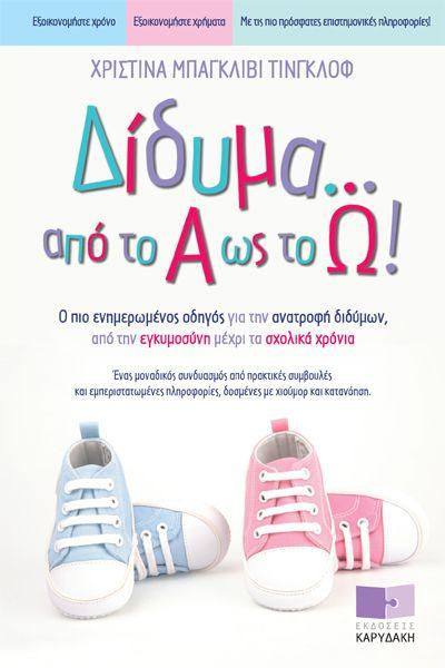 Ο πιο ενημερωμένος οδηγός για την ανατροφή διδύμων από την εγκυμοσύνη μέχρι τα σχολικά χρόνια της Χριστίνα Μπάγκλιβι Τινγκλόφ από τις Εκδόσεις Καρυδάκη. Μάθετε περισσότερα εδώ: http://bit.ly/1PR6mMm