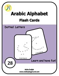 Flash Cards Dotted Letters
