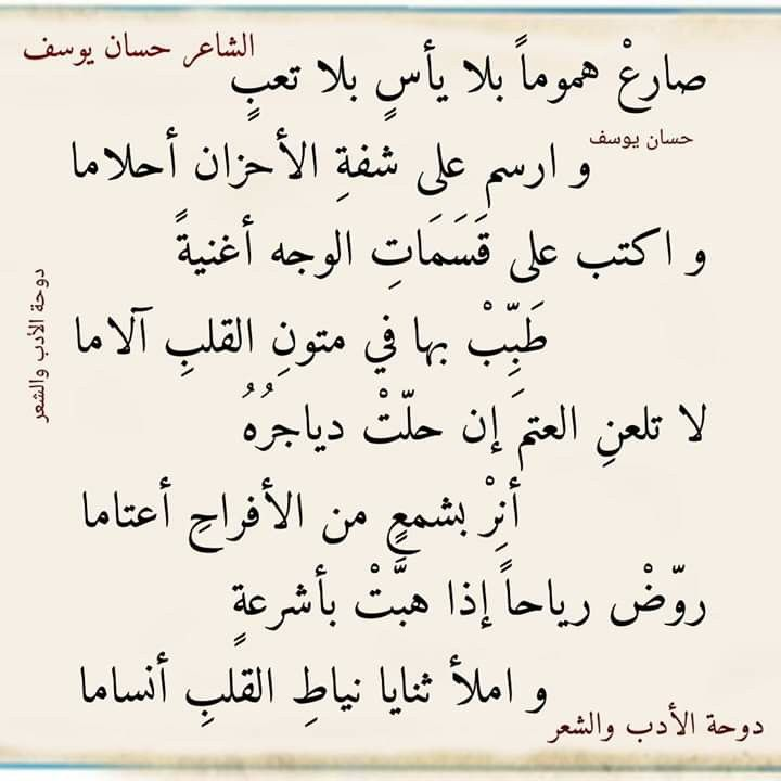 Pin By Semsem Batat On الشعر والأدب Funny Words Words Quotes Life Quotes