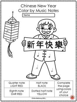 Chinese New Year Color By Music Symbol 26 Coloring Pages In The Set Click Through To Check Them Out Or Chinese New Year Music Music Coloring New Year Music