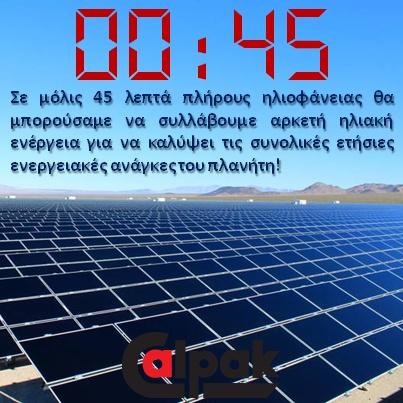 Σε μόλις 45 λεπτά πλήρους ηλιοφάνειας θα μπορούσαμε να συλλάβουμε αρκετή ηλιακή ενέργεια για να καλύψει τις συνολικές ετήσιες ενεργειακές ανάγκες του πλανήτη!
