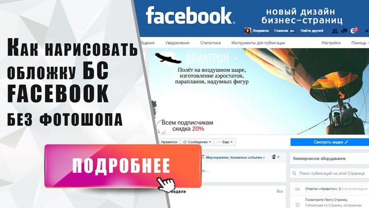 Как нарисовать обложку бизнес-страницы FACEBOOK без фотошопа