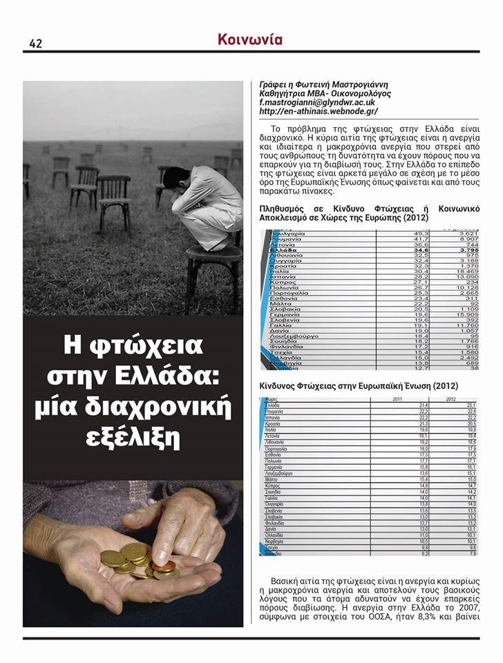 Άρθρο για τη φτώχεια