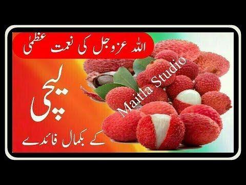 litchi fruit benefits in urdu/health tips in urdu   https