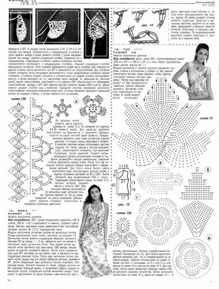 Альбом «Журнал мод 533» . Обсуждение на LiveInternet - Российский Сервис Онлайн-Дневников