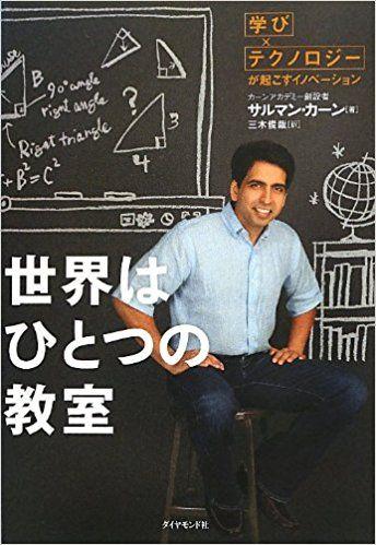 世界はひとつの教室 「学び×テクノロジー」が起こすイノベーション   サルマン・カーン, 三木 俊哉  本   通販   Amazon
