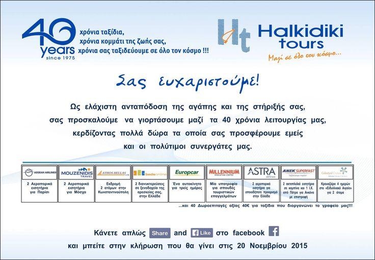 Διαγωνισμός «Halkidiki Tours» με δώρο ταξίδια στο εξωτερικό, κρουαζιέρες στο Αιγαίο, διακοπές στην Ελλάδα και άλλα δώρα! - http://www.saveandwin.gr/diagonismoi-sw/diagonismos-halkidiki-tours-me-doro-taksidia-sto-eksoteriko-krouazieres/