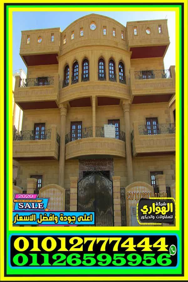 افضل واجهات منازل مصرية 01012777444 House Styles Mansions Stone