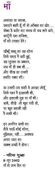 Mothers Day Poems in Hindi