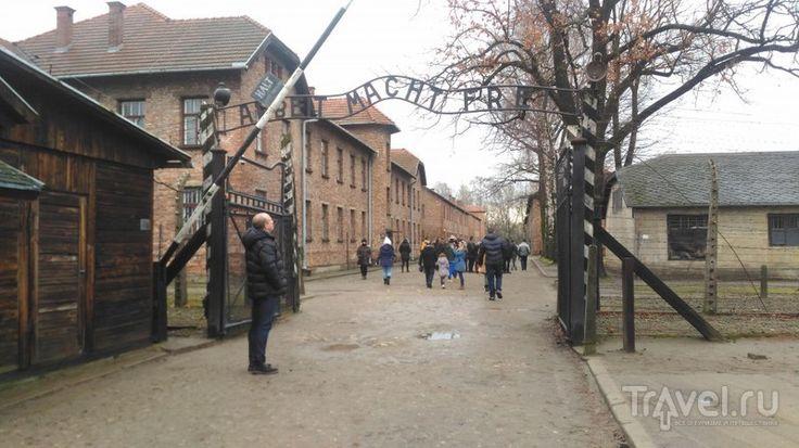 Польша, Освенцим (Аушвиц)