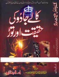 Free download or read online Kalay jadu ki haqeeqat aur tor, the reality of black magic and its treatment by Mr. Sayyad Zeeshan Nizami.