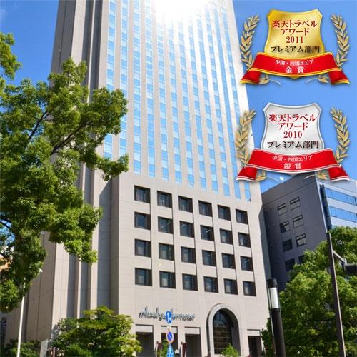 三井ガーデンホテル広島【楽天トラベル】