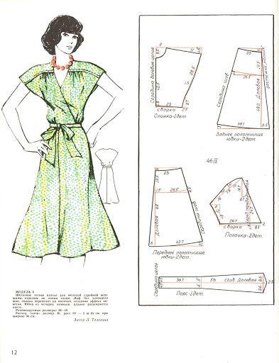 Picasa Albums Web Cortes y Costura moda fashin sew costura roupas patrones free pattern moldes gratis