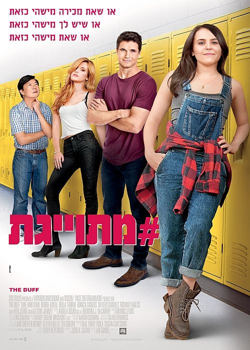 The Duff  http://www.yesplanet.co.il/movies/The%20Duff