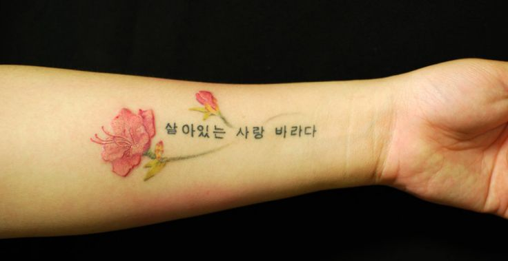 love the high detail in the flowers korean hangul for: live love wish