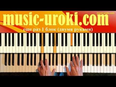 Музыка из фильма «Список Шиндлера» /Theme From Schindler's List (EASY piano tutorial) - YouTube