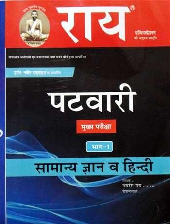 Booki for Mains Patwari Exam General Knowledge & Hindi (Part-I) By Rai Publications @ #Mybookistaan.com http://mybookistaan.com/books/competition-guides